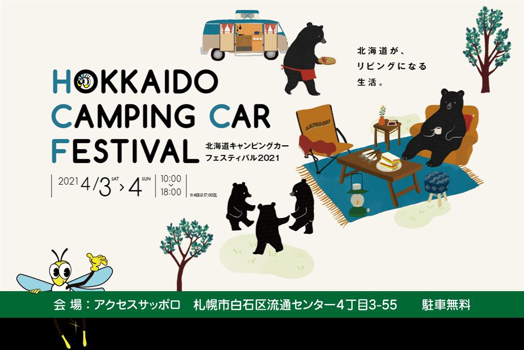 北海道キャンフェス